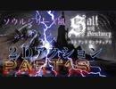 【ソルト アンド サンクチュアリ】Part18 ダークソウルやブラッドボーンにそっくり2Dゲーム Salt and Sanctuary