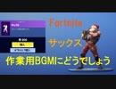 【Fortnite】 エモーション サックス 【作業用BGM】