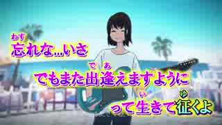 【ニコカラ】快晴 [FantasticYouth Ver.]【Orangestar】_OFF Vocal