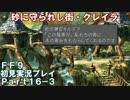 【FF9実況】生き方に迷うアラサーがFF9を初見実況プレイ【Part16-3】