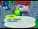 第63位:◆どうぶつの森e+ 実況プレイ◆part113