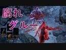 【ダークソウル3】腐れグルーゆかり#3【VOICEROID実況】