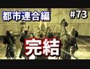 【Kenshi】誰がこんな結末を予想できただろうか-最強の剣士を目指して#73【実況】