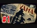 【L4D2】日本を舞台にゾンビを狩りに行こう:新宿  #1【YAMA編】