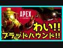 【PS4】APEX Legends マスティフショットガン祭りでドン勝【CS】