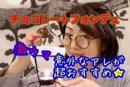 早川亜希動画#593≪チョコレートフォンデュ、一番美味しかったのは…!≫※会員限定※
