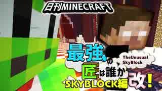 【日刊Minecraft】最強の匠は誰かスカイブロック編改!絶望的センス4人衆がカオス実況!#48【TheUnusualSkyBlock】