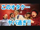 第33位:オタクがブリキノダンスを踊ったらキレッキレだったwww【リアルアキバボーイズ】 thumbnail