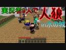 【マイクラ人狼】水のお城で人狼してみた!#1【9人実況】
