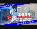 第16位:【さっぽろ雪まつり】祝10周年!雪ミクに会ってきた2019【+2010→2018ダイジェストも収録】