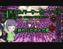 【Overdungeon】本日のバーサーカーソウル〜AAオーバーランデュアルを添えて〜【VOICEROID実況】