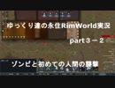 ゆっくり達の永住RimWorld実況part3-2 またまたゾンビと初めての人間の襲撃
