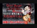 第35位:【オリジナル曲】意味の番人 thumbnail