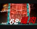 【実況】うろ覚えメタルマックス2リローデッド62~離肉~