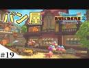 【ドラクエビルダーズ2】ゆっくり島を開拓するよ part19【PS4】