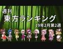 第98位:週刊東方ランキング 19年2月第2週 thumbnail