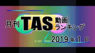 月刊TAS動画ランキング 2019年1月号