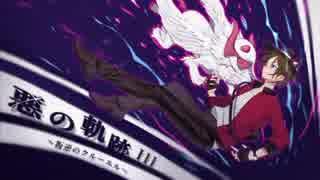 【ポケモンUSM】悪の軌跡Ⅲ~叛逆のクルー