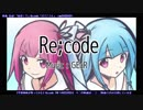 【琴葉姉妹が歌ってみた】Re;code【歌うVOICEROID】