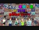 第4位:【最終結果】アイマス楽曲大賞 in 2018【BEST70】