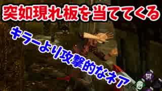 【きょうのデッバイ#203】デボアトラッパーVS妖怪板飛び出し【毎日投稿】