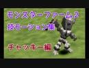 【モンスターファーム2】技モーション集 チャッキー編