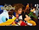 第92位:【実況】KINGDOM HEARTS Re:coded HD版 実況風プレイ part3 thumbnail