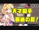 【パワプロ2018】アリス監督の勝ち取れ栄冠 #18【ゆっくり実況】