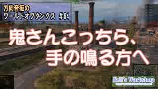 【WoT】 方向音痴のワールドオブタンクス Part64 【ゆっくり実況】