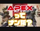 【APEX2人実況】ビクロイは時代遅れ!?あの2人がAPEXに参戦!!