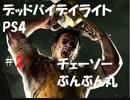 【デッドバイデイライト PS4】#2 チェーンソーぶんぶん丸 【DBD キラー 実況】