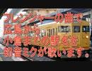 フレンジャーの曲で広島から小倉までの駅名を初音ミクが歌います。