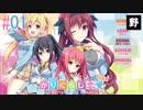 #01【ADV】PS4「かりぐらし恋愛」体験版【アフレコしてみた】