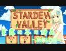星露の谷の詩花  秋編6日目 【Stardew Valley】