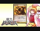 東方決闘鉄~汚い忍者のMTG戦記129