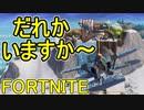 おそらく中級者のフォートナイト実況プレイPart35【Switch版Fortnite】