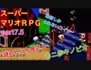 □■マリオRPG録画失敗したとこまで姉弟で雑談プレイ【part7.5 前】