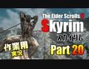 [作業用実況]Skyrim Part20