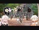 第58位:【CeVIO実況(?)】ゆるっとCeVyFighting!! 第壱回【ヘヴィファイト】