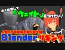 【Blender:09】Blenderでリギング!モデルを動かしてみよう!~人型リグの作成と割り当て編~【Medium】