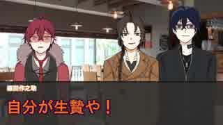 【文アル】テロラーと探偵で水の街Part2【