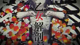 """""""乙女解剖""""を歌ってみた verちゃげぽよ。 thumbnail"""