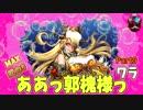 【三国志大戦】 お邪魔虫ィワラ Part9 vs 麒麟児【十一州】