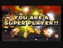 【マリオ&ルイージRPG3DX実況】Re:メタボリック・キノコ part Final
