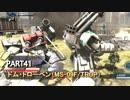 【バトオペ2】公式から忘れられたトローペン( ー`дー´)part41【ハイテンション字幕実況】
