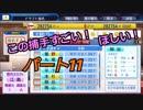 【パワプロ2018】更なる苦境!絶望的な球団史 Part11