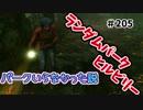 【きょうのデッバイ#205】なんやかんやライトマンて戦力になってないよね【毎日投稿】