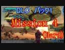 【EDF5おまけ編】初心者、地球を守る団体に入団してみた☆DLC1☆124日目【実況】