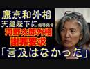 【韓国の反応】韓国外相が韓国国会議長の発言をめぐり「言及なかった」と嘘を付く