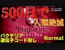 【Plague Inc】人間滅ぼすのに500日もいらねぇよ!【バクテリアNormal 遺伝子なし】#1